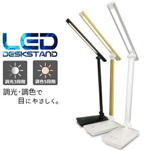 タッチ式調色調光LED卓上ライト   ワンタッチで点灯/消灯/調光/調色の切り替えが可能です。  バ...