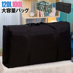 特大・大容量ボストンバッグ 大きな荷物や大量の荷物を運ぶのにとても便利です。 引っ越し・アウトドア・...