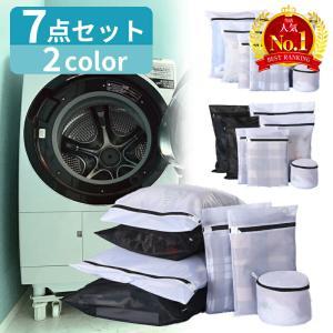 洗濯ネット セット おしゃれ ランドリー 7枚セット 収納 ランジェリー セーター 旅行 洗濯 送料無料