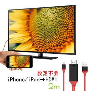 iPhone/iPadのライトニングポートをHDMIに変換し、出力できるケーブルです。 スマホやタブ...