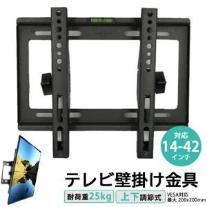 テレビ 壁掛け 金具 壁掛けテレビ アーム 液晶 モニター テレビ台 TV 壁掛け金具 壁掛金具 固定 角度調整 VESA 規格 14-42インチ|ワンズショップ