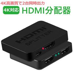 HDMI信号を2台のモニターに同時に出力するアダプターです。 付属のUSBケーブルで給電しながらご使...
