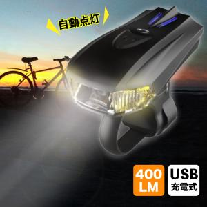 自転車 ライト LED 充電式 USB 自動点灯 明るい ヘッドライト おしゃれ 防水 明暗 オート...