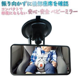 ベビーミラー 車 吸盤 車内 ルームミラー 赤ちゃん 子供 インサイトミラー アクリル ミラー 鏡面 安全 運転中 車内ミラー 360度 角度調整 車用 新生児 飛散防止 ワンズショップ