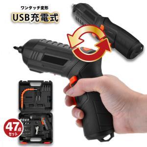 電動ドライバー 充電式 USB 小型 安い 電動ドライバーセット コードレス 工具 DIY 47点 ...