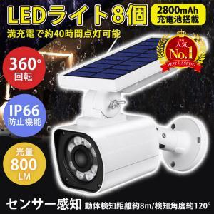 LEDセンサーライト 屋外 屋外用 ソーラー 人感センサー 監視カメラ型 玄関 防水 防犯 明るい ...