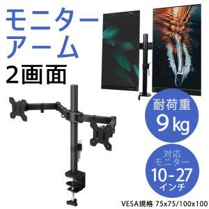 モニターアーム 2画面 デュアルモニター VESA規格 クランプ式 高さ調整 位置調整 ディスプレイ...