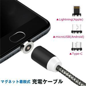 充電ケーブル iphone タイプc アンドロイド スマホ マグネット 式 USB 断線防止 ナイロ...