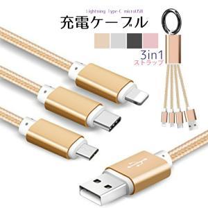 iPhone用 アンドロイド用 USB-C typeC用 ipad 3in1 分岐 充電ケーブル デ...