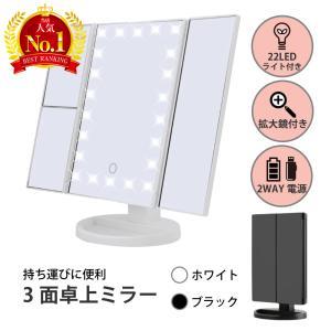 LEDライト付き卓上で使える三面鏡 LEDで明るく照らし、化粧ムラを防ぎ快適にメイク 軽量で持ち運び...