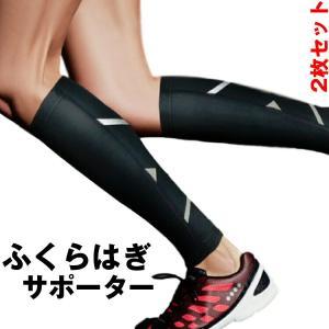 ふくらはぎ サポーター スポーツ 2枚組み 着圧 加圧 むくみ 肉離れ サポート 保護 両足 セット...