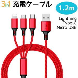 様々な機種の充電に使える3in1の充電ケーブルです。 USBより分岐し、ライトニング / USB-C...