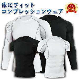 スポーツ 用 アンダーシャツ アンダーウェア インナーウェア Tシャツ フィットネスウェア 適度な加...