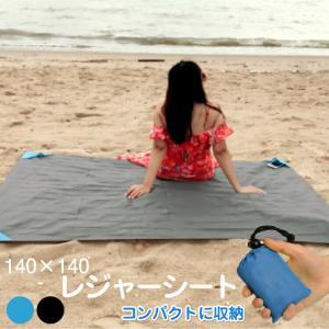 レジャーシート ピクニックシート おしゃれ 敷物 防水 大きい 軽い 折りたたみ コンパクト 携帯 海 遠足 アウトドア 運動会 子供 大人