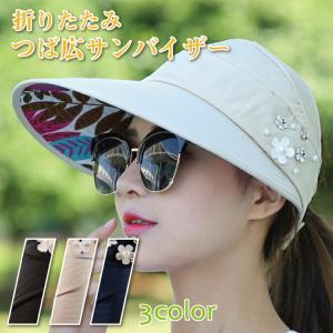 サンバイザー 帽子 レディース おしゃれ 大きめ 折りたたみ UV カット つば広 日よけ 日焼け防...