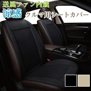 シートカバー 車 涼しい 涼感 汎用 12V 24V 夏 熱中症 暑さ対策 運転席 助手席 乗用車 ...