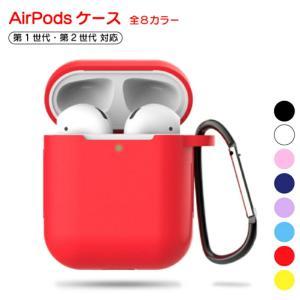 AirPods ケース エアーポッズ カバー シリコン 全面 保護 ソフトケース おしゃれ 防水 傷...