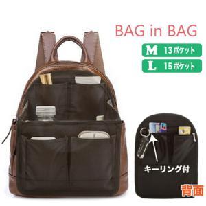 バッグインバッグ リュック 縦型 小さめ 大きめ 大容量 収納 A4 B5 自立 軽量 インナーバッ...