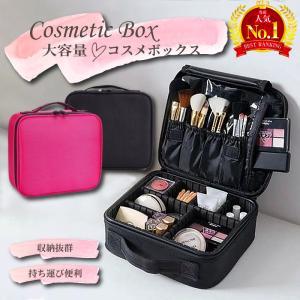メイクボックス 大容量 コスメボックス メイク 化粧 収納 ボックス 使いやすい 大きめ 化粧ポーチ...