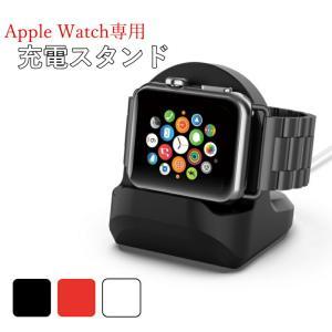 アップルウォッチ スタンド 卓上 充電スタンド Apple Watch シリコン おしゃれ Seri...