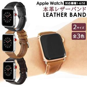 アップルウォッチ バンド 交換 Apple Watch 本革 レザー ベルト おしゃれ 高級 ser...