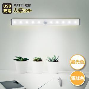 センサーライト LED 室内 USB 充電式 明るい 屋内 照明 感知式 人感 LEDライト 人感セ...