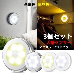 センサーライト LED 人感 3個 セット 明るい おしゃれ 人感センサー 屋内 電池式 マグネット...