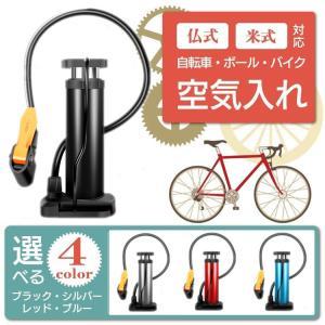 空気入れ 自転車 ボール 仏式 英式 小型 コンパクト エアーポンプ 踏み込み式 手動 浮き輪 アウ...