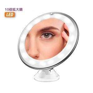 拡大鏡 10倍 化粧 ミラー メイク LED 鏡 フレキシブル 卓上 吸盤 スタンドミラー 角度調整...