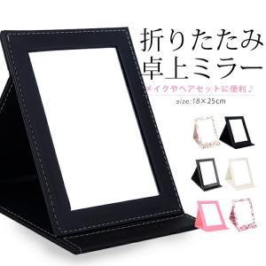 折り畳み 鏡 折りたたみ 卓上ミラー おしゃれ 大きい メイクミラー 化粧鏡 レザー調 クロコダイル...
