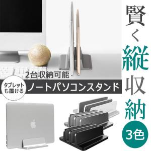 ノートパソコン スタンド 縦置き ノートPC PCスタンド収納 縦 片付け 2台置き アルミ MacBook タブレット スタンド|ワンズショップ