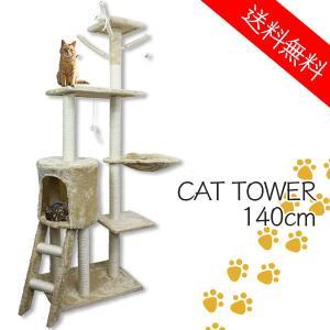 キャットタワー ネコ 猫 ねこ 爪とぎ ハンモック ねこじゃらし 140cm 簡易組立 送料無料