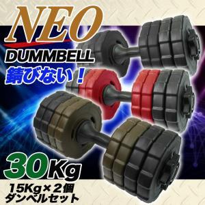 ダンベル 30kg 錆びない 筋トレ ダイエット 筋肉 トレーニング ジム 肉体改造