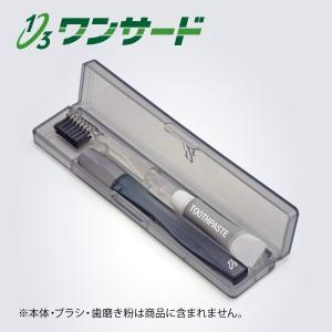 歯ブラシ携帯ケース(単品) クリアブラック(本体・スペアブラシは別売りです)|onethird-shop