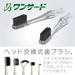 歯ブラシ 竹炭 交換用 スペアブラシセット(スリム/先丸)クリア 2本セット|onethird-shop