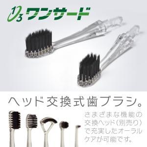歯ブラシ 竹炭 交換用 スペアブラシセット(ワイド/超極細)クリア 2本セット|onethird-shop
