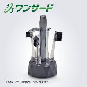 歯ブラシスタンド 本体&交換ヘッド用 ブラック(本体・スペアブラシは別売りです)|onethird-shop