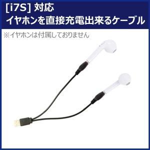 ワイヤレスイヤホン 充電ケーブル i7s専用