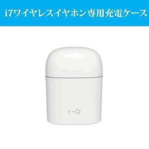 i7sワイヤレスイヤホン専用充電ケース|onetoothshop