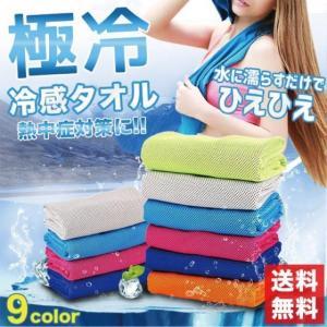 商品名: 冷感タオル  カラー: ピンク、ライトブルー、ブルー、グリーン、グレー、オレンジ  素材 ...