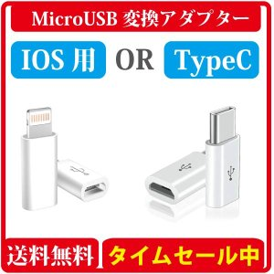 microUSB変換アダプター iPhone IOS 用 or Type-C用 マイクロUSB 変換...