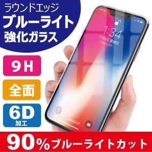 iPhone ブルーライトカット 9H 強化ガラス 保護フィルム iPhoneXR iPhoneXS...