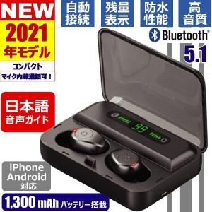 ワイヤレスイヤホン Bluetooth5.1 コンパクト 高音質 重低音 防水 スポーツ iPhon...