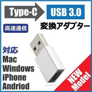 Type-C 変換アダプター USB 高速通信 5.0Gpbs 変換コネクタ Mac Windows...