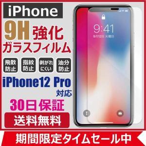 ガラスフィルム iphoneX iPhone8 7 6s 6 Plus 5 5s SE 5C 強化ガラス 硬度9H 保護フィルム 高光沢防指紋 レビューを書いて送料無料