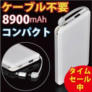 モバイルバッテリー  大容量 薄型 コンパクト ケーブル不要 充電器 PSEマーク 8900mAh iphone 8 x iphone7 plus iphone6 Plus iphone5s 送料無料 ポケモンGO|onetoothshop