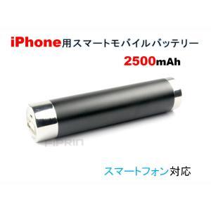 2500mAh■ iPhoneスマートモバイルバッテリー■スマートフォン・デジタル製品対応■黒 onetoothshop