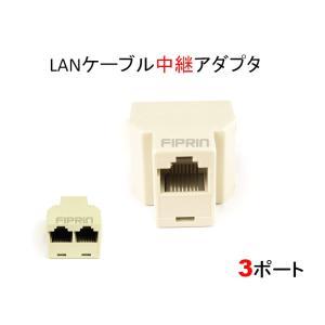 LANケーブル中継アダプタ■三ポート onetoothshop