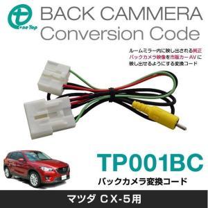 【ワントップ/OneTop】CX-5用バックカメラケーブル変換コード【品番】 TP001BC onetop-onlineshop