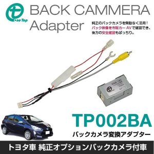 【ワントップ/OneTop】トヨタ(純正オプションバックカメラ付)車用バックカメラ変換アダプター【品番】 TP002BA|onetop-onlineshop